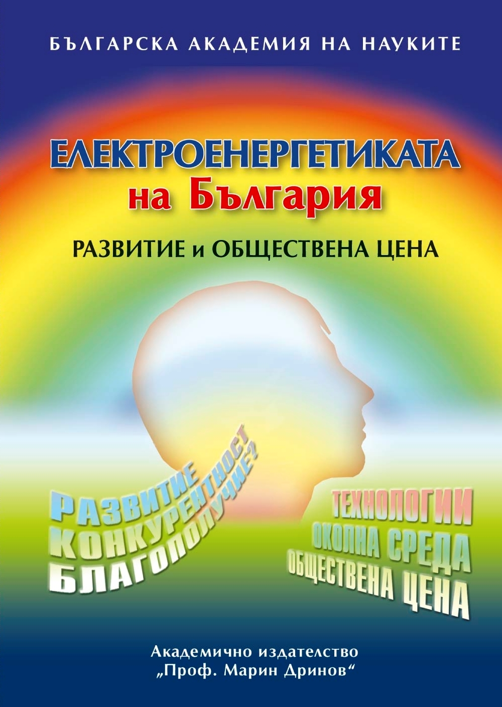 Elektroenergy_cover